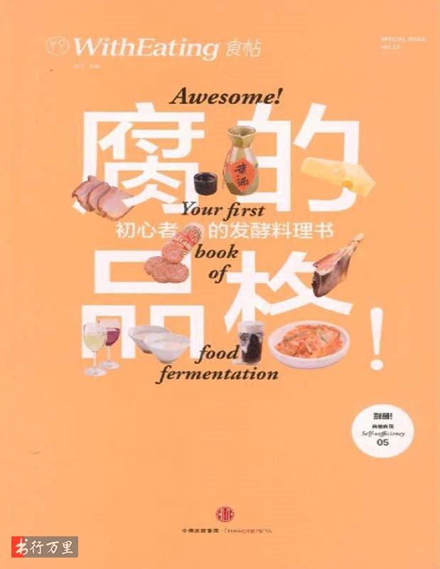 《食帖13:腐的品格!初心者的发酵料理书》林江_文字版_pdf电子书_网盘免费下载