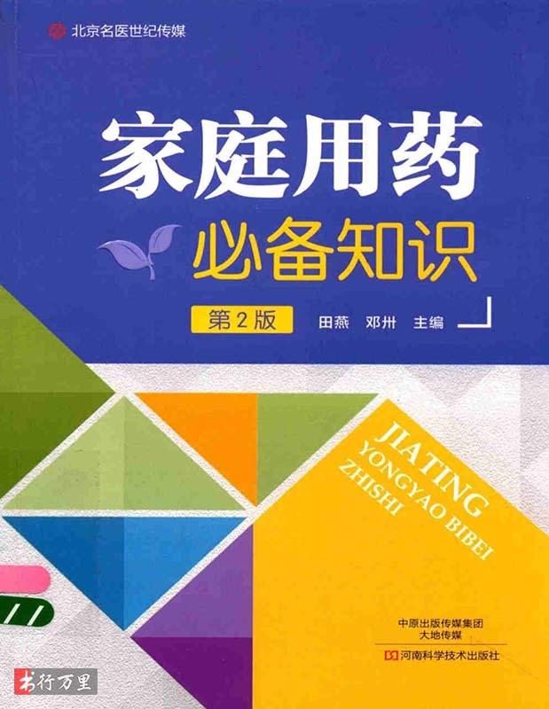 《家庭用药必备知识(第2版)》北京名医世纪传媒 _田燕_扫描版_PDF电子书_网盘免费下载