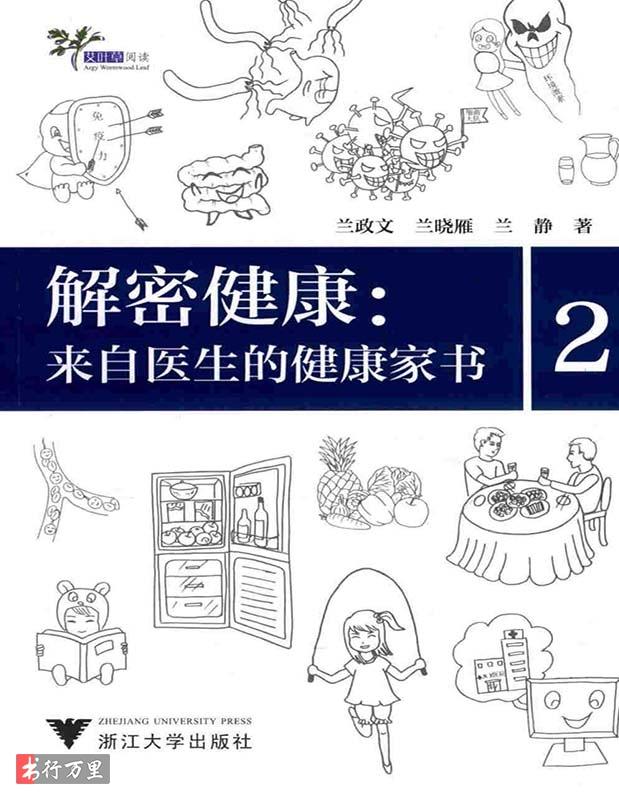 《解密健康:来自医生的健康家书 2》扫描版 PDF电子书 网盘免费下载
