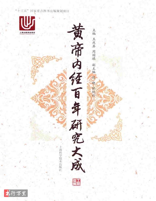 《黄帝内经百年研究大成》_王庆其_扫描版 PDF电子书 网盘免费下载