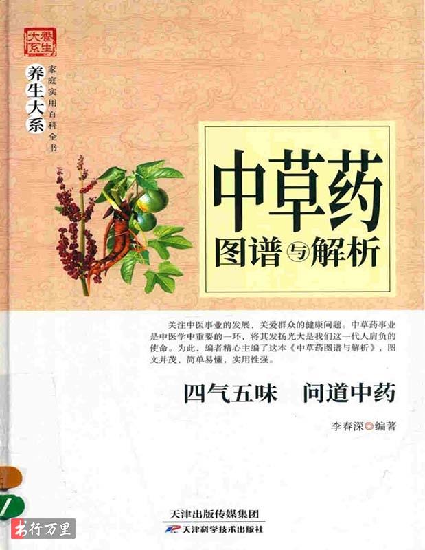 《中草药图谱与解析》_李春深_扫描版 PDF电子书 网盘免费下载