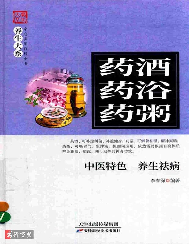 《药酒·药浴·药粥》_李春深 PDF电子书 扫描版 网盘免费下载