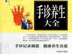 《手诊养生大全》_李春深_PDF电子书 扫描版 网盘免费下载