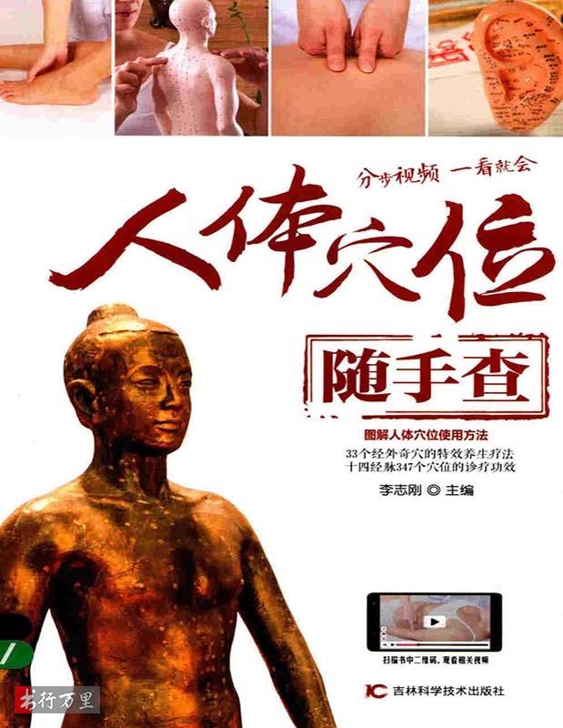 《人体穴位随手查》_李志刚_PDF电子书 扫描版 网盘免费下载