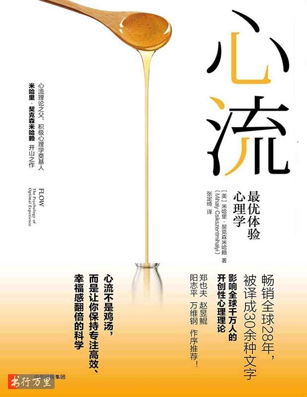 《心流:最优体验心理学》PDF电子书_文字版_网盘免费下载