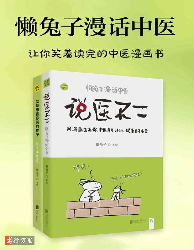 《懒兔子漫话中医套装》懒兔子 pdf文字版 网盘免费下载
