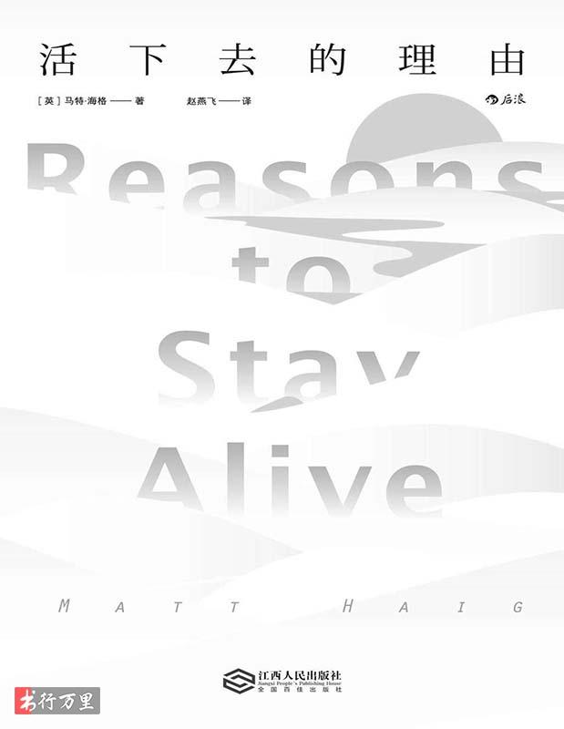 《活下去的理由》马特·海格  PDF 电子书 文字版 网盘免费下载