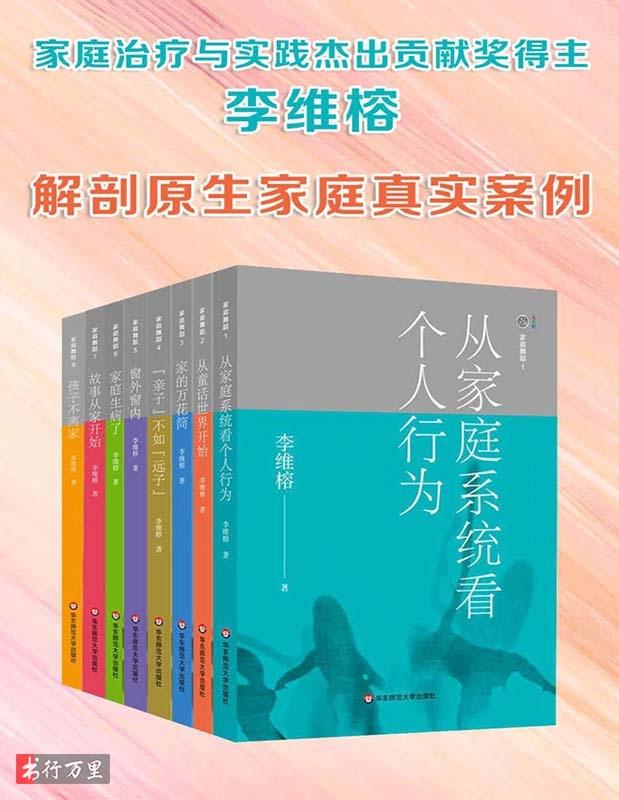《李维榕(家庭心理治疗系列)》李维榕  PDF 电子书 文字版 免费 网盘免费下载