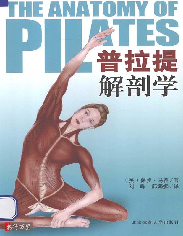 《普拉提解剖学》 PDF电子书 扫描版 网盘免费下载
