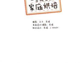 《一学就会的家庭烘焙》兰子   全彩版 pdf电子书 网盘免费下载