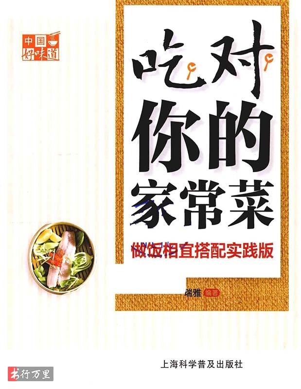 《中国好味道:吃对你的家常菜》瑞雅 全彩版 pdf电子书 网盘免费下载