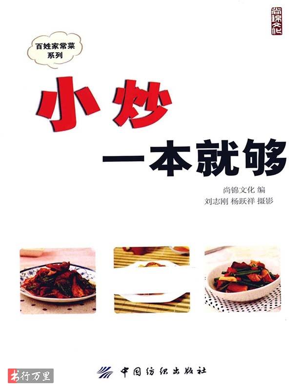 《小炒一本就够》尚锦文化 全彩版 pdf电子书 网盘免费下载