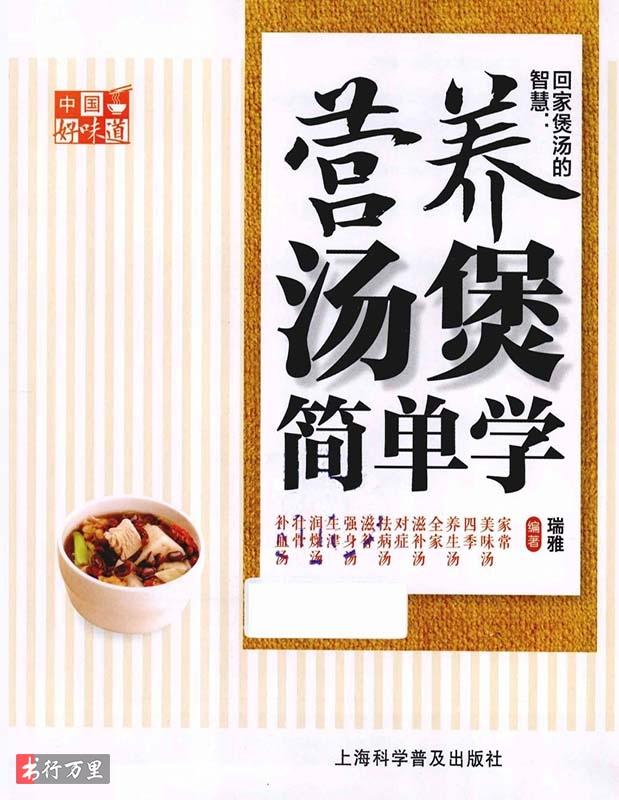 《中国好味道,超人气家常菜分步详解》瑞雅 全彩版 pdf电子书 网盘免费下载