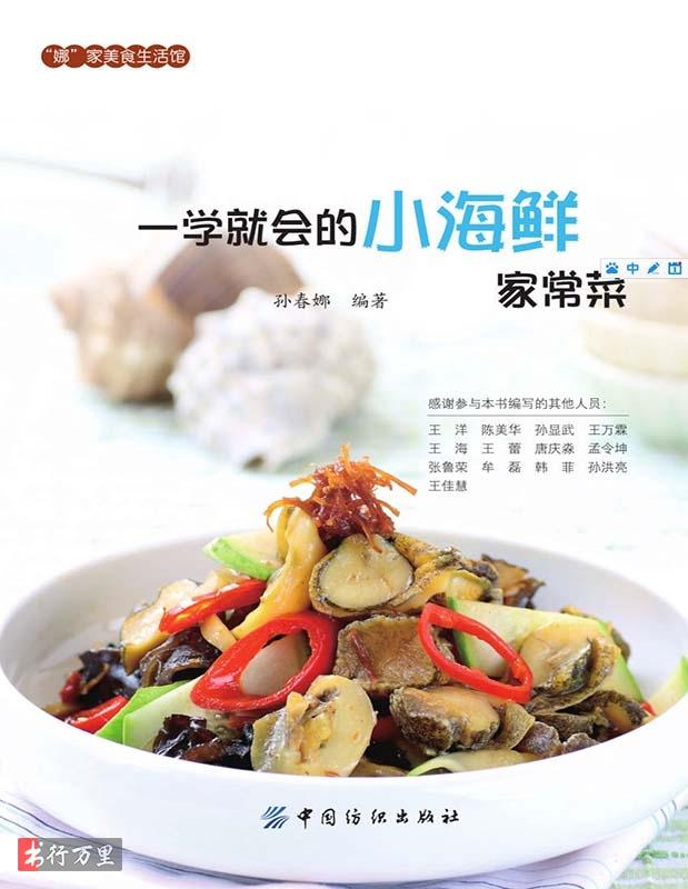 《一学就会的小海鲜家常菜》孙春娜 全彩版 pdf电子书 网盘免费下载
