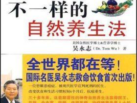 《不一样的自然养生法》吴永志_扫描版_pdf电子书_网盘免费下载