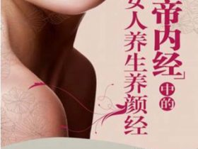 《黄帝内经中的女人养生养颜经》 王昕_文字版_pdf电子书_网盘免费下载