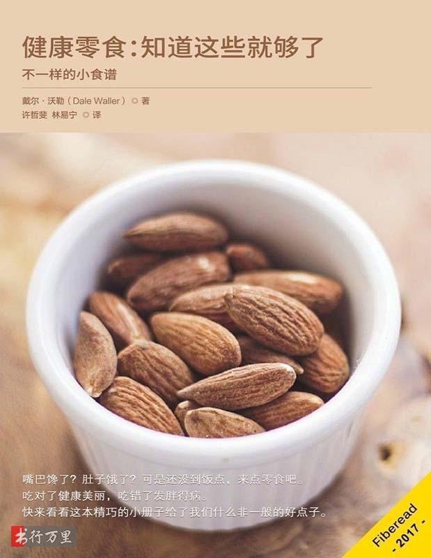 《健康零食:知道这些就够了》不一样的小食谱_戴尔・沃勒_文字版_pdf电子书_网盘免费下载