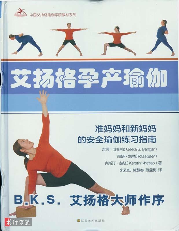 《艾扬格孕产瑜伽》吉塔·S.艾扬格_文字版_pdf电子书_网盘免费下载