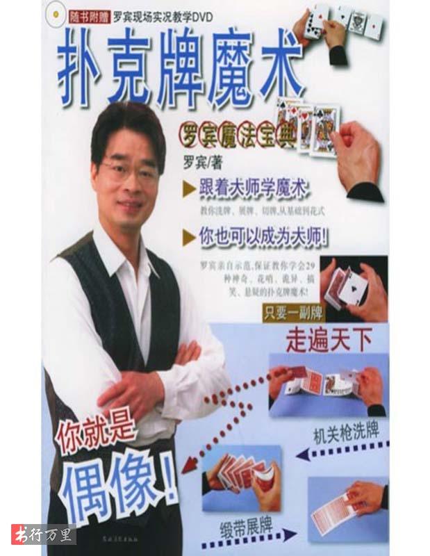 《扑克牌的魔术:罗宾魔法宝典》罗宾_扫描版_pdf电子书 网盘免费下载
