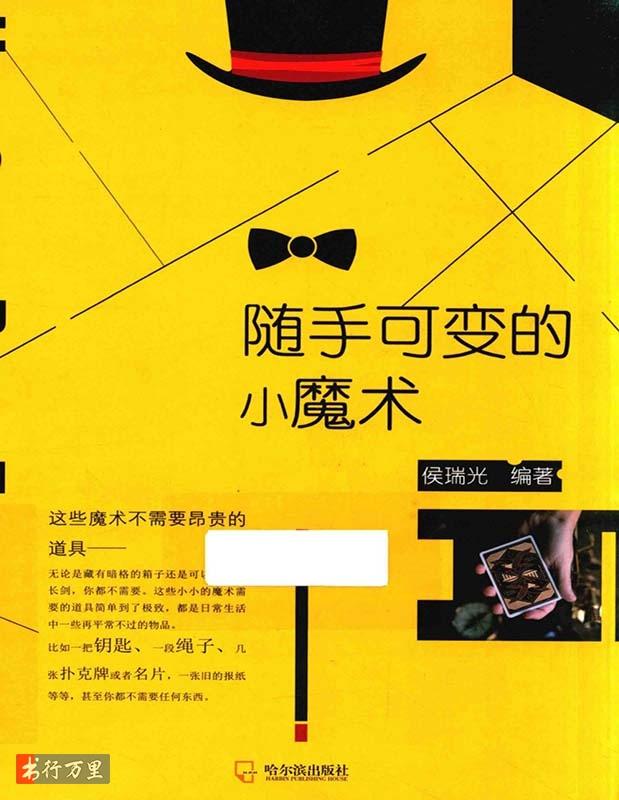 《随手可变的小魔术》_候瑞光_扫描版_pdf电子书_网盘免费下载