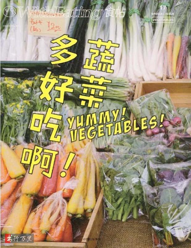 《食帖17:蔬菜多好吃啊》林江_文字版_pdf电子书_网盘免费下载