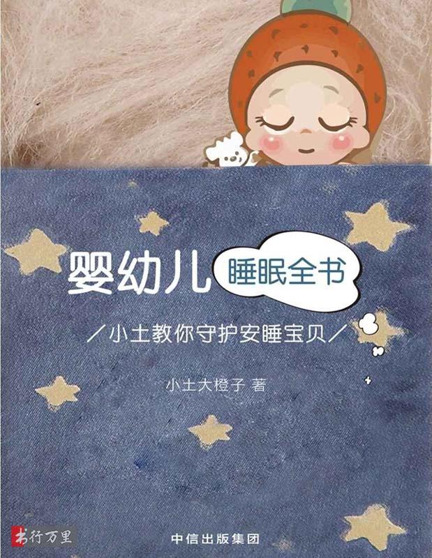 《婴幼儿睡眠全书:小土教你守护安睡宝贝》小土大橙子_汇集众多中国妈妈实践经验,一本中国妈妈自己的宝宝睡眠书_文字版_pdf电子书_网盘免费下载