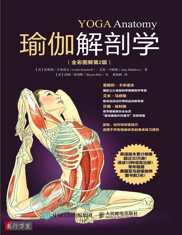 《瑜伽解剖学》雷斯利·卡米诺夫_全彩图解第2版_文字版_pdf电子书_网盘免费下载