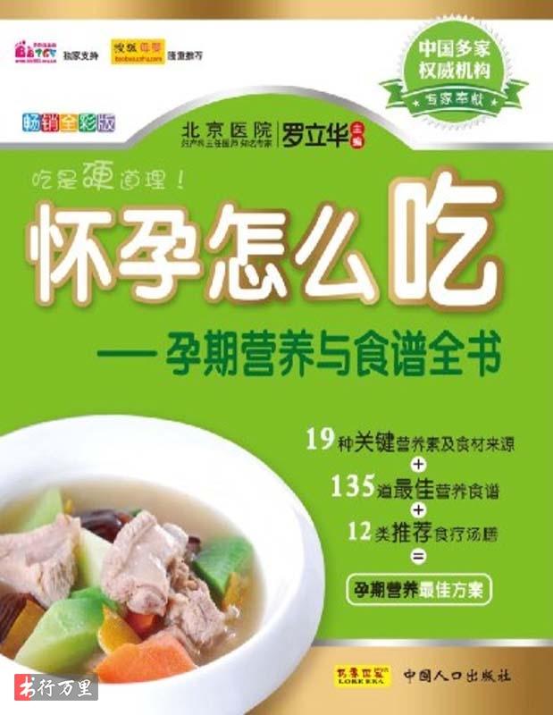 《怀孕怎么吃:孕期营养与食谱全书》罗立华_文字版_pdf电子书_网盘免费下载