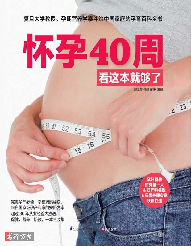 《怀孕40周看这本就够了》邵玉芬_为孕妈妈40周孕期保驾护航_文字版_pdf电子书_网盘免费下载