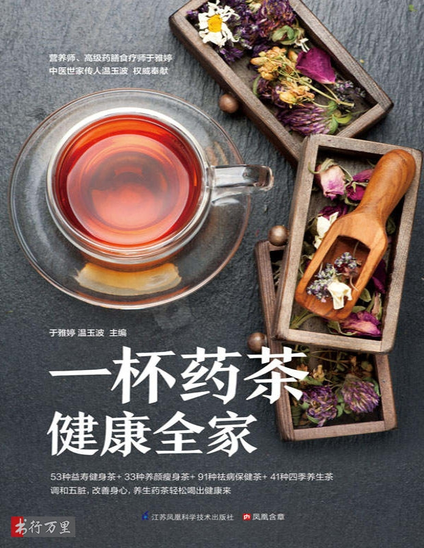 《一杯药茶健康全家》于雅婷_53种益寿健身茶+33种养颜瘦身茶+91种祛病保健茶+41种四季养生茶_文字版_pdf电子书_网盘免费下载