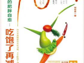 《让你的肥胖自愈:吃饱了再减肥》刘松景_文字版_pdf电子书_网盘免费下载