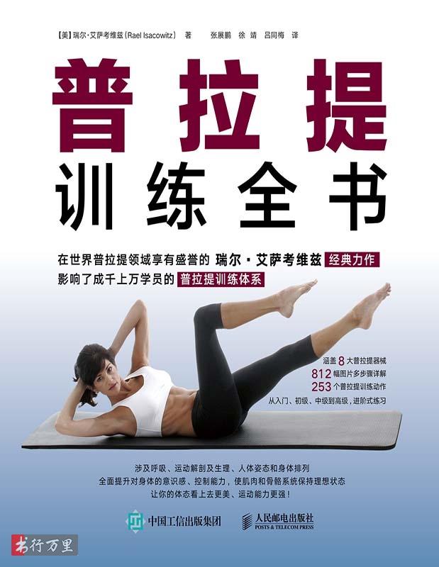 《普拉提训练全书》[美]瑞尔·艾萨考维兹  PDF电子书 文字版  网盘免费下载