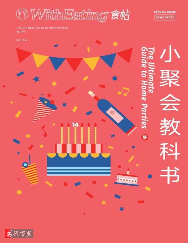 《食帖14:小聚会教科书》林江_文字版_pdf电子书_网盘免费下载