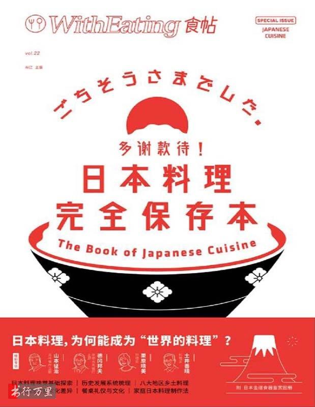 《食帖22:多谢款待!日本料理完全保存本》林江_文字版_pdf电子书_网盘免费下载