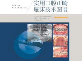《解剖学速记歌诀》李兴广 文字版 PDF电子书 网盘免费下载