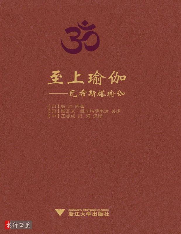 《至上瑜伽:瓦希斯塔瑜伽》蚁垤_文字版_pdf电子书_网盘免费下载
