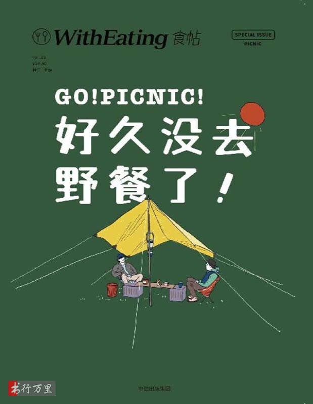 《食帖23:好久没去野餐了》林江_文字版_pdf电子书_网盘免费下载