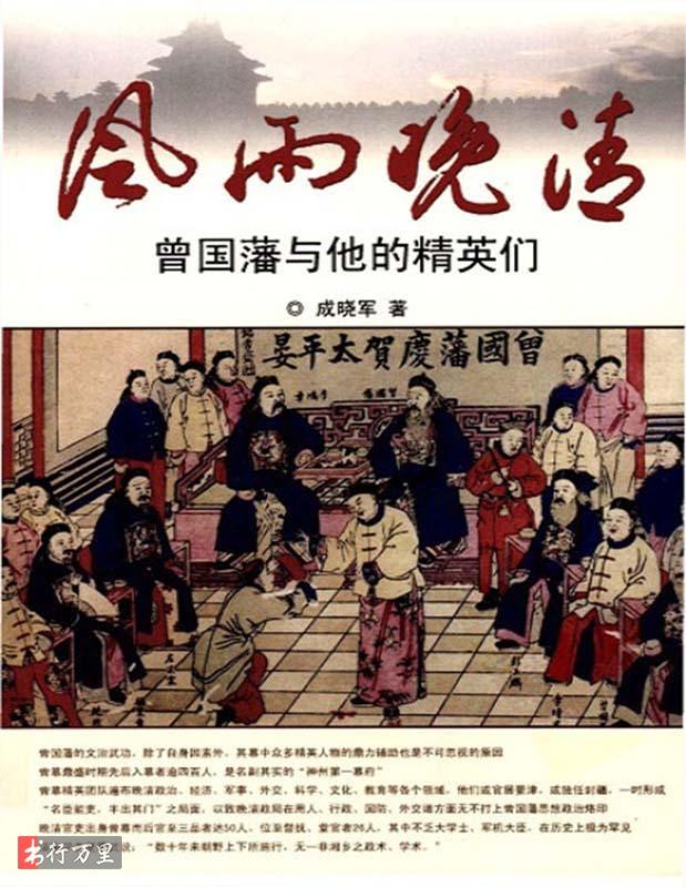 《风雨晚清:曾国藩与他的精英们》成晓军_pdf电子书_网盘免费下载