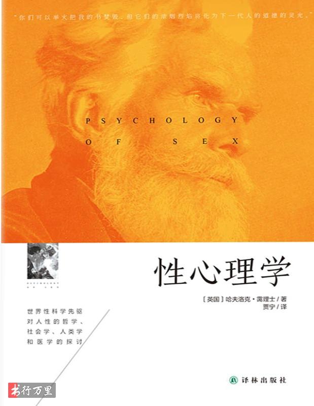 《性心理学》哈夫洛克·霭理士_文字版_pdf电子书_网盘免费下载