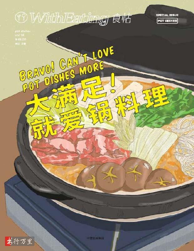 《食帖16:大满足!就爱锅料理》林江_文字版_pdf电子书_网盘免费下载