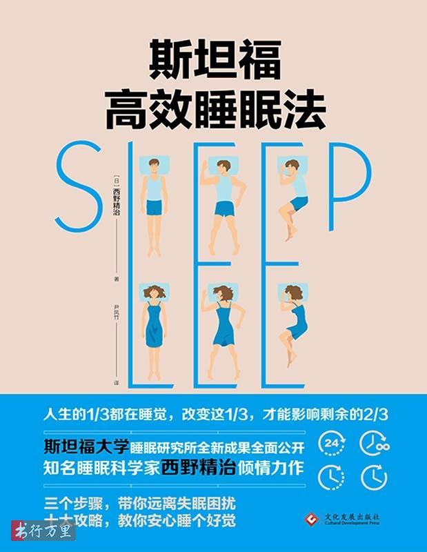 《斯坦福的完美睡眠法》西野精治_斯坦福大学睡眠研究所全新成果首次公开,顶级睡眠科学家西野精治,带你远离失眠困扰_文字版_pdf电子书_网盘免费下载