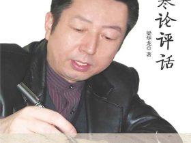 《伤寒论评话》梁华龙_中医临床家书系_文字版_pdf电子书_网盘免费下载
