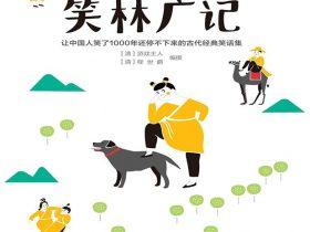 《作家榜经典:笑林广记》游戏主人 _文字版_pdf电子书_网盘免费下载