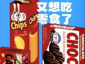 《食帖24:啊!又想吃零食了》林江_文字版_pdf电子书_网盘免费下载