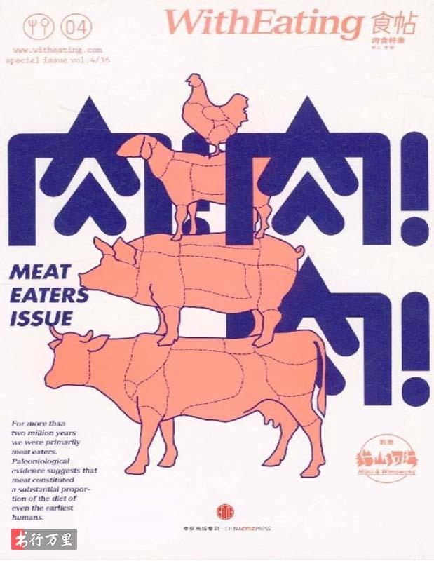 《食帖04:肉!肉!肉》林江_文字版_pdf电子书_网盘免费下载