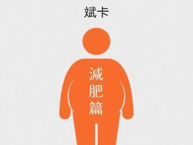 《硬派健身·减肥篇:知乎斌卡自选集》斌卡_文字版_pdf电子书_网盘免费下载