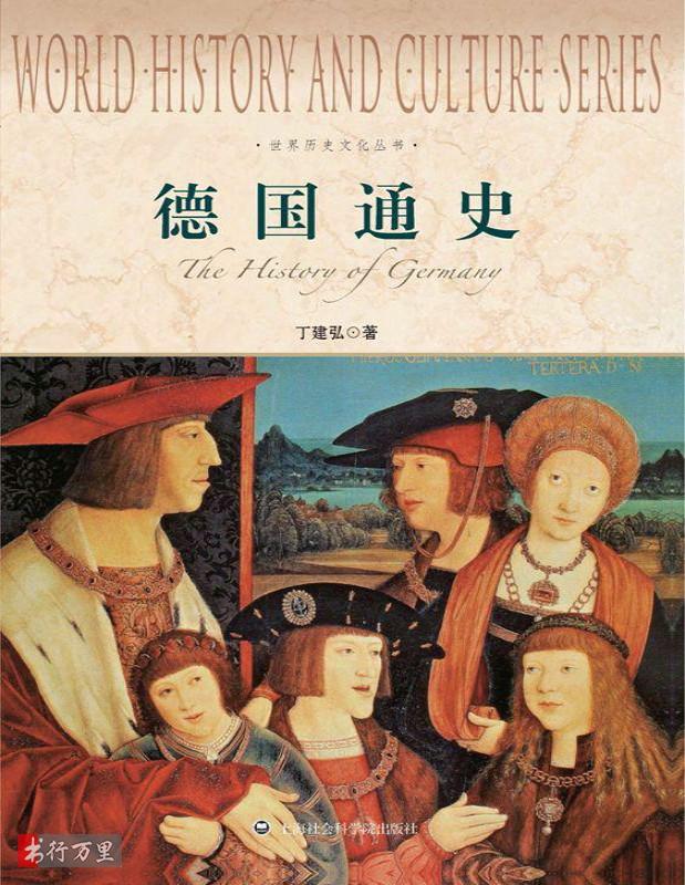 《世界历史文化丛书:德国通史》丁建弘 __pdf电子书_网盘免费下载