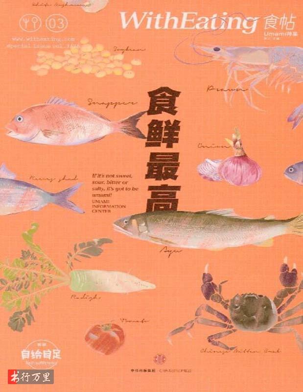 《食帖03:食鲜最高》林江_文字版_pdf电子书_网盘免费下载