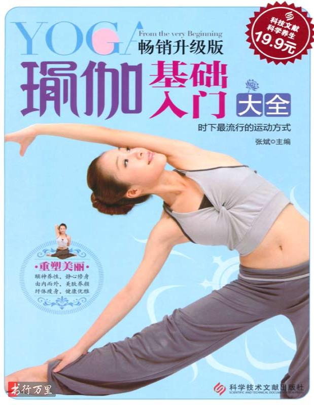 《瑜伽基础入门大全》张斌主编_文字版_pdf电子书_网盘免费下载