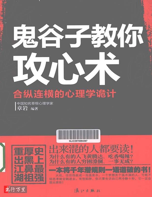 《鬼谷子教你攻心术:合纵连横的心理学诡计》 章岩   扫描版 PDF电子书 网盘免费下载